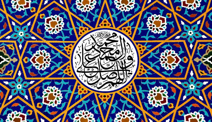 صلوات - اللهم صل علی محمد و آل محمد و عجل فرجهم